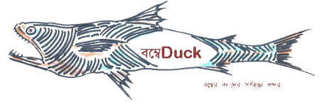 বম্বেDuck Logo
